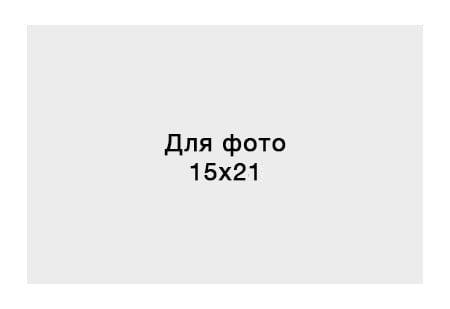 Для фото 23х15