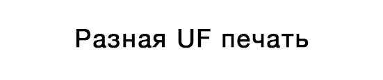 Разная UF печать