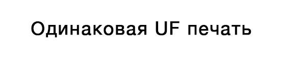 Одинаковая UF печать